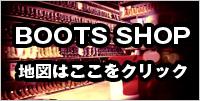 レッドウィング等販売,ブーツショップのご案内とアクセス